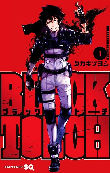 black torch, volume 1 cover