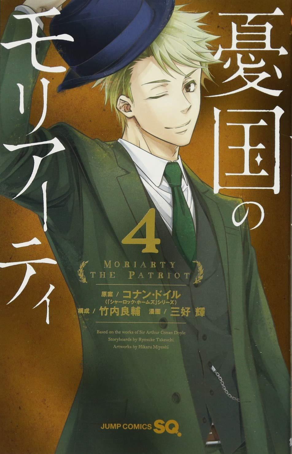 Moriarty the Patriote volume 4 cover