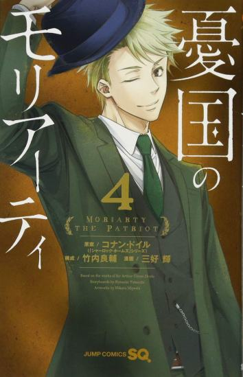 Moriarty the Patriote volume 4 cover